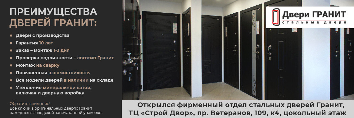 Двери Гранит